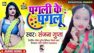 पगली के पगलू   Pagali Ke Pagalu   Sanjana Gupta   Bhojpuri Song   Love Romantic Song 2020