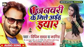 New Year Song  1st जनवरी के मिले अईह ईयार   1st January Ke Mile Aihe yaar   Bipin Yadav   2021 Song