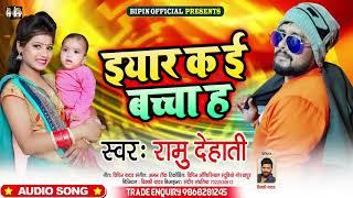 ईयार क ई बच्चा ह   Eyaar Ka E Bachha Ha   Ramu Dehati   New Bhojpuri Song 2021