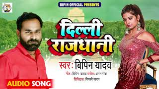 दिल्ली राजधानी   #Bipin Yadav का जबरजस्त #भोजपुरी गाना   Dilli Rajdhani   New Bhojpuri Song 2021