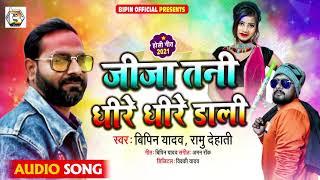 जीजा तानी धीरे धीरे डाली   #Bipin Yadav , Ramu Dehati   Bhojpuri Song New   Holi Song 2021