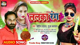 ललका रंग   #Bipin Yadav , Pooja Kashyap   Bhojpuri Song New   Holi Song 2021