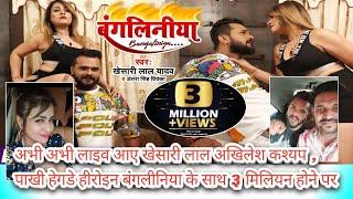 Live - Khesari Lal Yadav, अखिलेश कश्यप , पाखी हेगड़े के साथ लाइव आए # Bangliniya Superhit Song