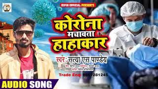कोरोना मचावता हाहाकार | #Satya S Pandey का भोजपुरी गाना | Covid - 19 | Bhojpuri Song 2021
