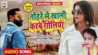 #Rachna Singh   तोहरे में खाली करब गोलिया   #Bipin Yadav का भोजपुरी गाना   Bhojpuri Hit Song 2021