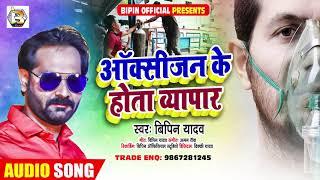 ऑक्सीजन के होता व्यापार | #Bipin Yadav का  Corona Varius Song | Oxcizen Ke Hota Byapar | 2021