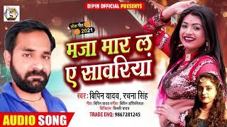 मजा मार ल ए सावरिया   #Rachna Singh & #Bipin Yadav का भोजपुरी लोक गीत   Bhojpuri Song 2021