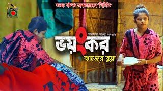 ভয়ংকর কাজের বুয়া । Boyankar kajer Boua   Odhara   Shamrat । Bangla Short-film 2021   BD Films World