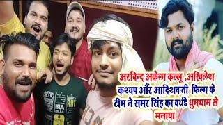 अरविंद अकेला कल्लू , अखिलेश कश्यप और आदि शक्ति फ़िल्म कि टीम ने समर सिंह का बर्थडे धूमधाम से मनाया  