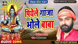 #पियेले गांजा भोले बाबा   Bipin Yadav 2021 का पहला कॉवर गीत   Piyele Ganja Bhole Baba   BolBam Song