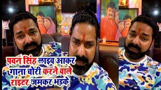 पवन सिंह लाइव आकार गाना चोरी करने वाले राइटर पर जमकर भड़के | Pawan Singh Power Star Live  2021