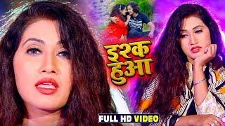 आ गया #Pratibha Pandey का सबसे हिट #Song -  इश्क हुआ - Ishq Hua - Bhojpuri Songs New