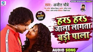 हरs हरs जाला लागता बड़ी पाला - Ajit Halchal का New #सुपरहिट Song - Bhojpuri Songs 2020 New
