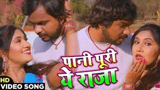 आ गया #Pratibha Pandey का 2020 का सबसे हिट Song - पानी पूरी ये राजा - Bhojpuri Song New