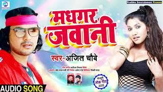 मधगर जवानी - Madhgar Jawani   Ajit Chaubey   Bhojpuri Song New 2020