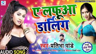 ए लफूआ डार्लिंग - Pratibha Pandey का New #भोजपुरी Song - Bhojpuri Song 2020