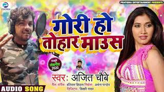 गोरी हो तोहार माउस   Ajit Chaubey   Bhojpuri Song 2020 New   Gori Ho Tohar Mouse
