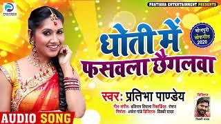 धोती में फसवला छैगलवा   Pratibha Pandey का जबरजस्त भोजपुरी गाना   Bhojpuri Song 2020 New