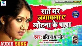 रात भर जगावला ये लोटना के पापा   Pratibha Pandey का जबरजस्त भोजपुरी गाना   Bhojpuri Song 2020 New