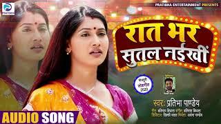 रात भर सुतल नईखे   Pratibha Pandey   Rat Bhar Sutal Naikhe   Bhojpuri Song 2020