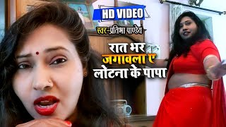 #Video - रात भर जगावला ये लोटना के पापा   Pratibha Pandey का जबरजस्त भोजपुरी गाना   Bhojpuri Song