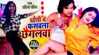 #VIDEO   धोती में फसवला छैगलवा   #Pratibha Pandey का जबरजस्त भोजपुरी गाना   Bhojpuri Song 2020 New