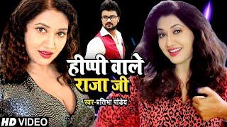 #VIDEO   हिप्पी वाले राजा जी   #Pratibha Pandey   Happy Wale Raja Ji   New Bhojpuri Song 2020