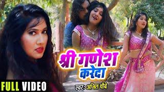 #VIDEO   श्री गणेश करेदा   #Ajit Choubey का नया सुपरहिट #भोजपुरी गाना   Bhojpuri Song #New_2021
