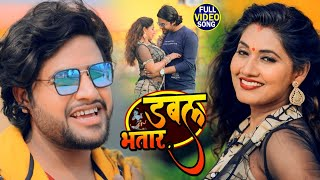#VIDEO   Double भतार   Prashant Chaubey   Bhojpuri Song 2021