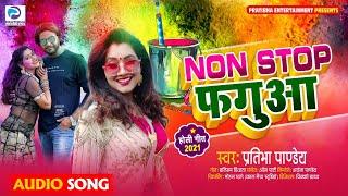 #Pratibha Pandey का जबरजस्त होली Song || NON STOP फगुआ  ||  Pratibha Pandey || #Bhojpuri Holi 2021