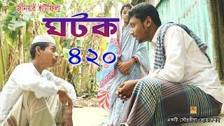 জুনিয়র মুভি    ঘটক ৪২০    Gotok 420    junior film    mango tv