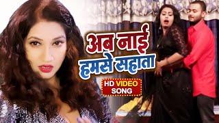 #VIDEO | अब नाही हमसे सहाता | #Pratibha Pandey | Ab Naai Hamse Sahata | Bhojpuri Hit Song 2021