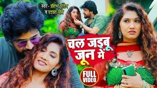 #VIDEO | चल जइबू जून में |#Prashant Chaubey |#Pratibha Pandey | Chal Jaibu June Me | Bhojpuri Song