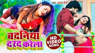 #VIDEO | बदनिया दरद करेला | #Prashant Chaubey | Badaniya Darad Karela | Bhojpuri Song 2021