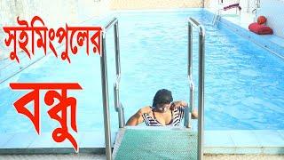 সুইমিংপুলে যা করল অবাক হবেন     playing game in the swimming pool. Come on anybody????????????????????