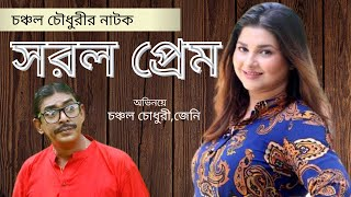New Bangla Natok    সরল প্রেম     Chanchal Chowdhury    sorol prem     kakra telefilms