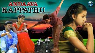 বাংলা সিনেমা (Andaava Kappathu ) South Indian Superhit Romantic Movie | Vid Evolution Bangla Cinema