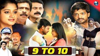 9 TO 10 | নতুন বাংলা সিনেমা | South Superhit Action Movie | Bengali Full HD Romantic Movie