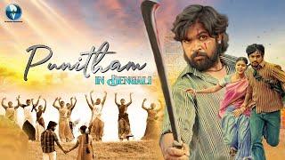 Punitham - South Dubbed Bengali Action Movie | Bangla Cinema | Vid Evolution Bangla Cinema