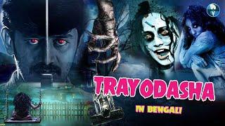 বাংলা সিনেমা - Trayodasha | Bangla Thriller Movie Full HD | South Dubbed Horror Movie