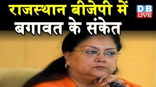 Rajasthan BJP में बगावत के संकेत | Vasundhara Raje समर्थक खुलकर आए सामने | #DBLIVE