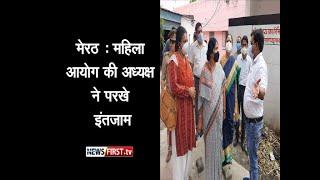 मेरठ : महिला आयोग की अध्यक्ष ने परखे इंतजाम ।।Newsfirst.tv