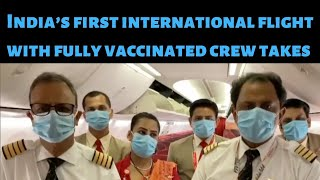 India's First International Flight With Fully Vaccinated Crew Takes Off For Dubai | Catch News