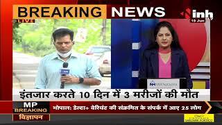 Madhya Pradesh News || Black fungus की सर्जरी का इंतजार, 10 दिन में 3 मरीजों की मौत