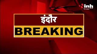 Madhya Pradesh News || Indore, होटल में  शादी कर रहा था दो बच्चों का बाप, हंगामा कर रुकवाई शादी