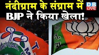 Nandigram के संग्राम में BJP ने किया खेला ! Nandigram Election मामले में TMC का आरोप | #DBLIVE