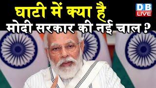 घाटी में क्या है मोदी सरकार नई चाल ? Jammu Kashmir को लेकर सियासी हलचल  |#DBLIVE
