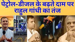 पेट्रोल-डीजल के बढ़ते दाम पर राहुल गांधी का तंज