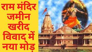 राम मंदिर जमीन खरीद विवाद में नया मोड़