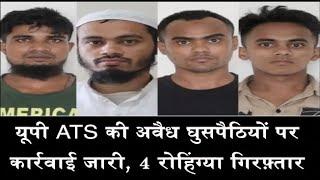 यूपी ATS की अवैध घुसपैठियों पर कार्रवाई जारी, 4 रोहिंग्या गिरफ़्तार